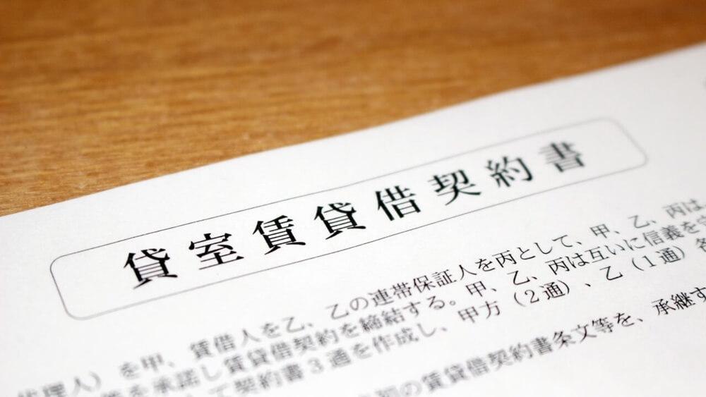 賃貸物件(アパート・マンション)の火災保険に加入するポイント!