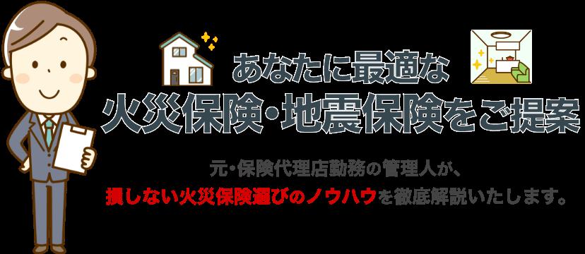 あなたに最適な火災保険・地震保険をご提案