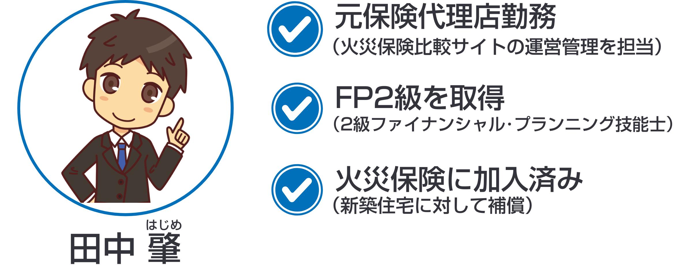 元保険代理店勤務の田中肇(はじめ)